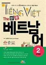 도서 이미지 - The 바른 베트남어 Step. 2