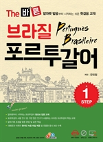 도서 이미지 - The 바른 브라질 포르투갈어 Step.1