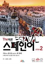 도서 이미지 - The 바른 스페인어 Step. 2