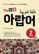 도서 이미지 - The 바른 아랍어 Step. 2