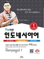 도서 이미지 - The 바른 인도네시아어 Step. 1