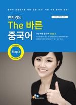 도서 이미지 - The 바른 중국어 Step. 3