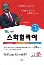 도서 이미지 - The바른 스와힐리어 Step. 1