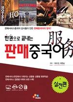 도서 이미지 - 한권으로 끝내는 판매중국어: 실전편