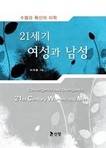 도서 이미지 - 21세기 여성과 남성