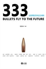 도서 이미지 - 333 산업혁명/한국군/Z세대