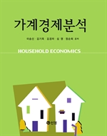 도서 이미지 - 가계경제분석