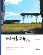 도서 이미지 - 가족생활교육 2판