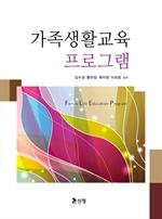 도서 이미지 - 가족생활교육 프로그램