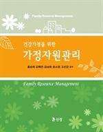 도서 이미지 - 건강가정을 위한 가정자원관리