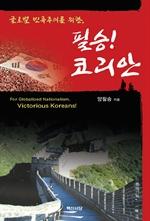 도서 이미지 - 글로벌 민족주의를 필승 코리안