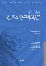 도서 이미지 - 다시 읽는 칸트의 영구평화론