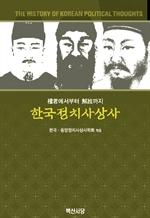 도서 이미지 - 단군에서 해방까지 한국정치사상사