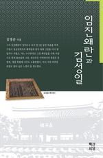 도서 이미지 - 임진왜란과 김성일