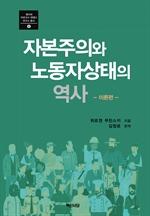 도서 이미지 - 자본주의와 노동자상태의 역사: 이론편