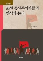 도서 이미지 - 조선 공산주의자들의 인식과 논리 증보판