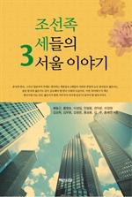 도서 이미지 - 조선족 3세들의 서울이야기
