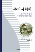 도서 이미지 - 주거사회학 (주거의 변동과 세분화에 관한 개론)
