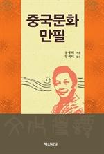 도서 이미지 - 중국문화만필