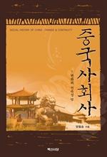 도서 이미지 - 중국사회사 (변화와 연속성)