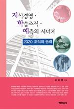 도서 이미지 - 지식경영 학습조직 예측의 시너지 2020 조직의 동력