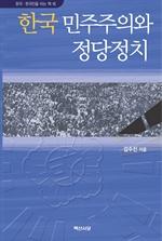 도서 이미지 - 한국 민주주의와 정당정치