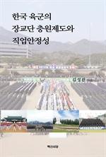 도서 이미지 - 한국 육군의 장교단 충원제도와 직업안정성