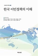 도서 이미지 - 한국 이민정책의 이해