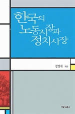 도서 이미지 - 한국의 노동시장과 정치시장