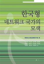 도서 이미지 - 한국형 네트워크 국가의 모색
