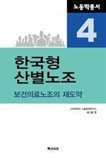도서 이미지 - 한국형 산별노조 (보건의료노조의 재도약)