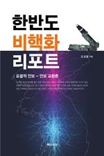 도서 이미지 - 한반도 비핵화 리포트: 포괄적 안보-안보 교환론