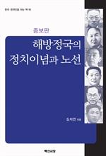 도서 이미지 - 해방정국의 정치이념과 노선 증보판