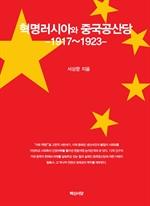 도서 이미지 - 혁명러시아와 중국공산당 (1917-1923)