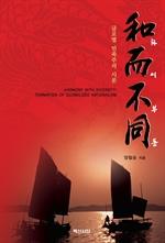 도서 이미지 - 화이부동(글로벌 민족주의 시론)