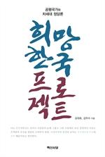 도서 이미지 - 희망 한국 프로젝트 (공평국가와 차세대 정당론)