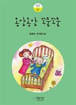 도서 이미지 - 옹알옹알 꼬물꼬물