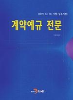 도서 이미지 - 계약예규 전문 2019.12.18. 시행·일부개정