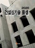도서 이미지 - 건설신기술 품셈(2020)