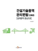 도서 이미지 - 건설기술용역 관리편람: 건축편