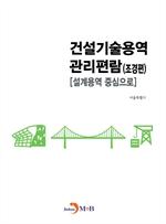 도서 이미지 - 건설기술용역 관리편람: 조경편