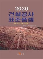 도서 이미지 - 건설공사 표준품셈(2020)
