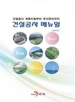 도서 이미지 - 건설공사 메뉴얼