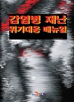 도서 이미지 - 감염병 재난 위기대응 매뉴얼