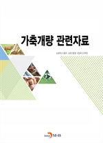 도서 이미지 - 가축개량 관련자료