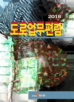 도서 이미지 - 도로업무편람 2018