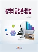 도서 이미지 - 농약의 공정분석방법