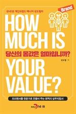 도서 이미지 - 당신의 몸값은 얼마입니까?