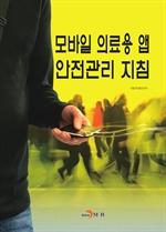 도서 이미지 - 모바일 의료용 앱 안전관리 지침