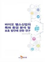 도서 이미지 - 바이오 헬스산업의 특허 환경 분석 및 보호 방안에 관한 연구